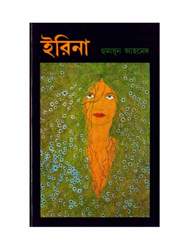 free bangla ebook download site pdf