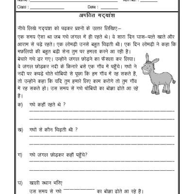 english to hindi paragraph pdf