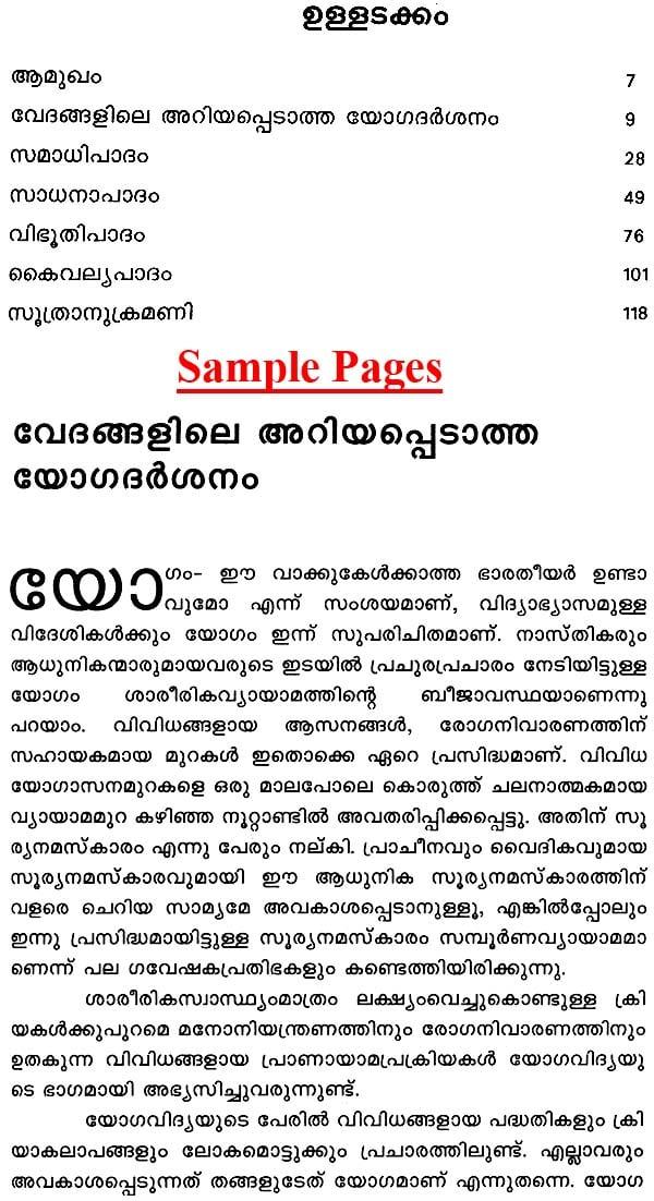malayalam books pdf